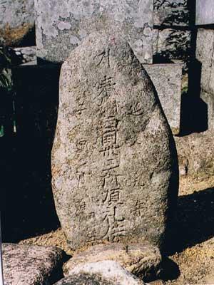 供養塔 下山口墓地―11