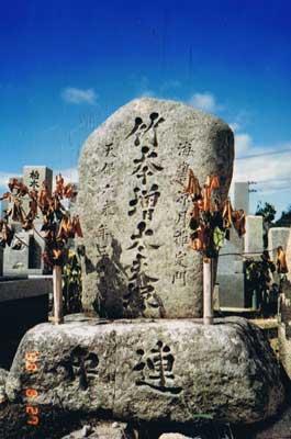墓碑 下山口墓地―14