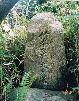 墓碑 名来字上平尻 ―16