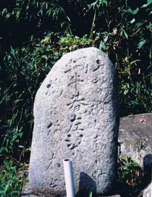 墓碑 名来字上平尻 ―18