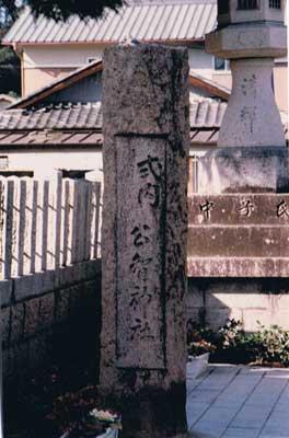 社標 (石碑) 下山口四丁目(宮前通り)―19
