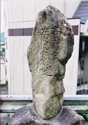 道標 船坂(県道沿い)-2