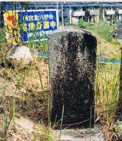 道標 (墓碑)金仙寺墓地―3