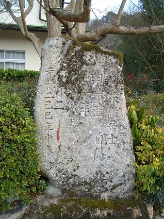 受西寺 偈碑