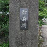 駅前橋(光明寺付近)