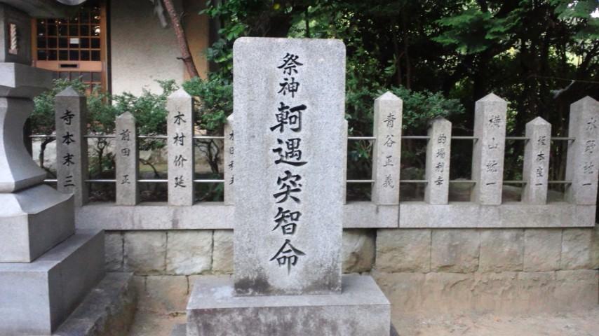 愛宕社 祭神の碑