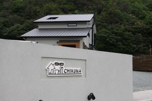 Cafe to Yado CHIKUWA