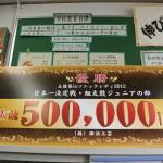 賞品として50万円相当の和太鼓をいただきます