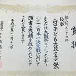 太鼓協会からの表彰状