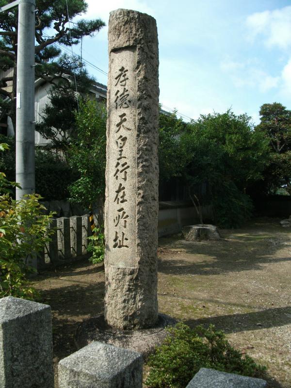 孝徳天皇行在所跡の碑(山口町下山口)