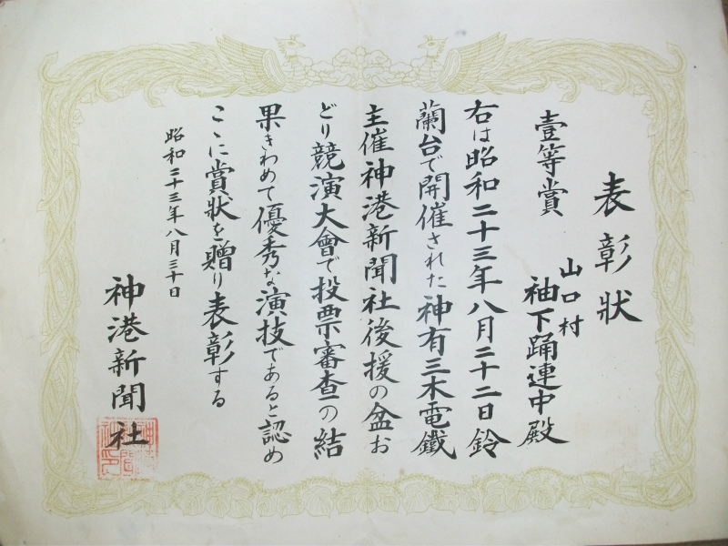 神有三木電鉄主催 盆おどり競演大会で壱等賞の栄誉に輝く