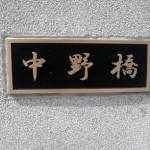 中野橋の標識