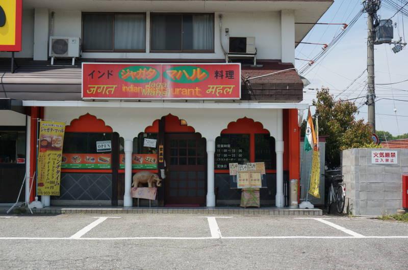 気軽に本格インド料理 ジャガタ・マハル
