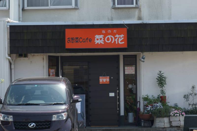 お総菜cafe「菜の花(なのか)」