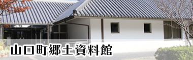山口郷土資料館
