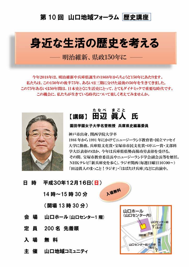 第10回山口地域フォーラム歴史講座 改定入場無料表記3