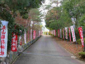 丸山稲荷神社参道